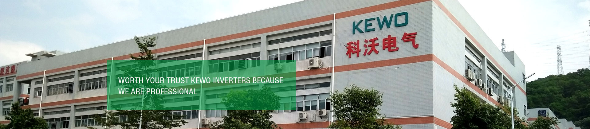 Shenzhen Kewo Electric Technology Co., Ltd